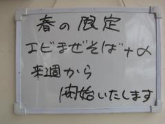 ハリケンらーめん-8