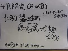 らーめんstyle Junk Story【四壱】-2