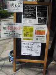 らーめんstyle Junk Story【四壱】-8