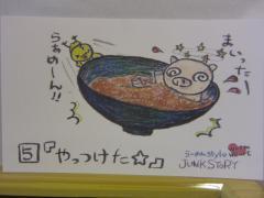 らーめんstyle Junk Story【四壱】-9