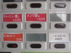 中華そば 閃【四】-3