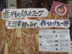 中華そば 閃【四】-9