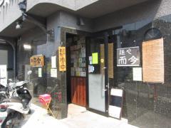 麺や 而今【弐参】-1