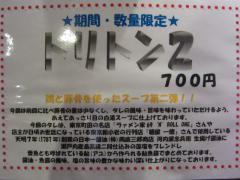 麺や 而今【弐参】-2