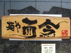 麺や 而今【弐参】-8
