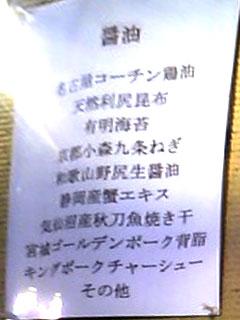 ラーメン道2