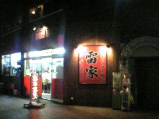 横浜家系ラーメン 雷家