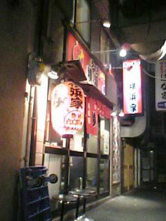 横浜家ラーメン 横浜駅西口店