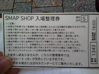 smapshop.jpg