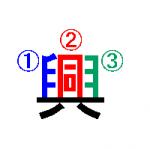 「興」の書き順2