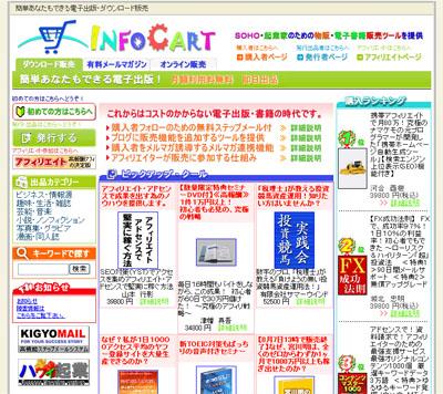 infocart400.jpg