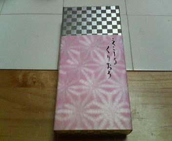 チョコの箱