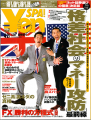 ¥en SPA!(エンスパ)2007年春号
