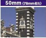 50mm(78mm相当)
