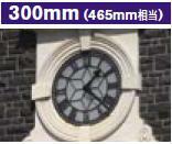 300mm(465mm相当)