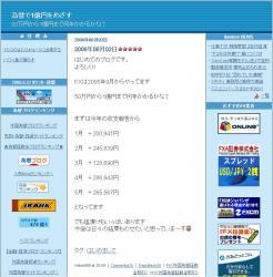(旧)為替で1億円をめざす2