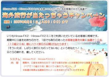 ヒロセ通商(海外旅行が当たっちゃうキャンペーン