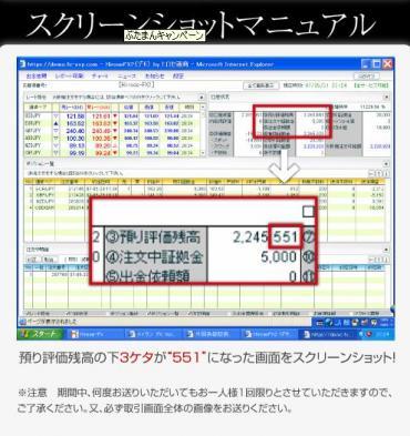 ヒロセ通商ぶたまんキャンペーンDX-4