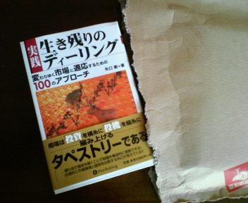 実践 生き残りのディーリング (現代の錬金術師シリーズ)