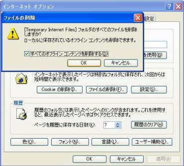 ファイルの削除をクリック
