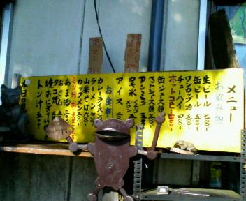 山頂の山小屋ではカップラーメン300円!!