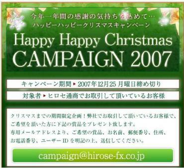 ハッピーハッピークリスマスキャンペーン