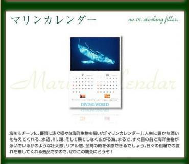 マリンカレンダー