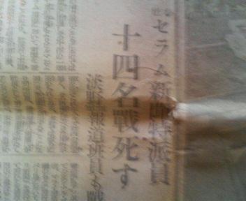 昭和19年6月25日の新聞
