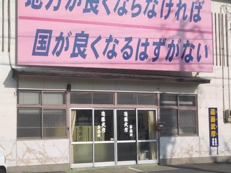 遠藤武彦事務所