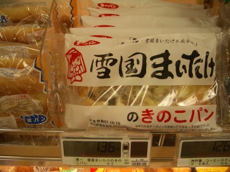 まいたけパン