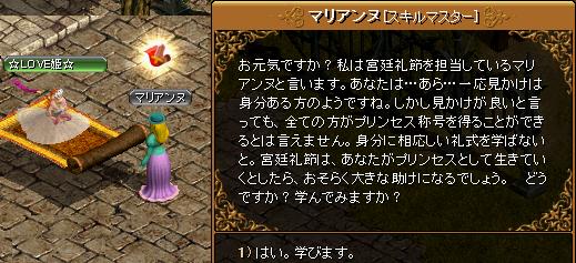 姫マスクエ1