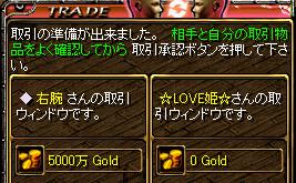 借金・・50M
