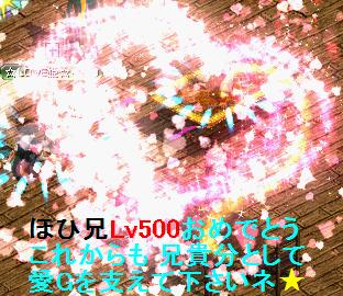 Lv500!!