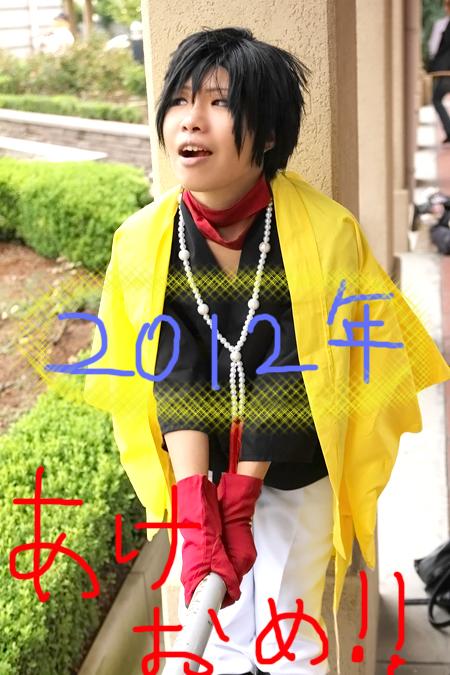 2012itiyou.jpg