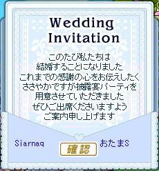 30 ほのかちゃ結婚式招待状