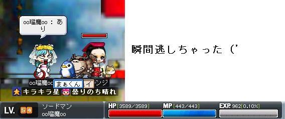 16 れべあっぷ54