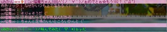 8 ハニちゃんさんきゅー