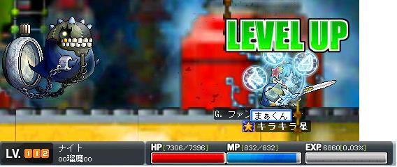 2 れべあっぷ112