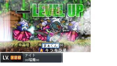 24 れべあっぷ120!