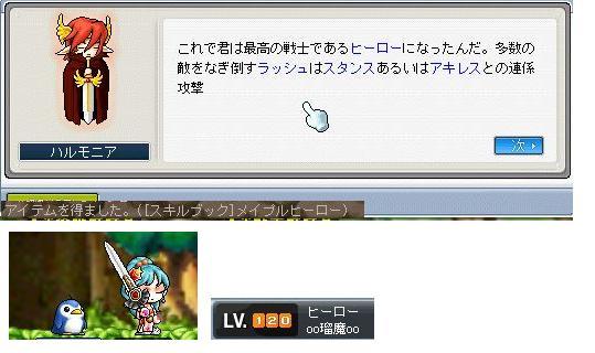 28 ヒーロー転職!!!