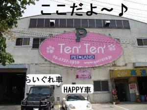 ♪Ten Tenさん前♪
