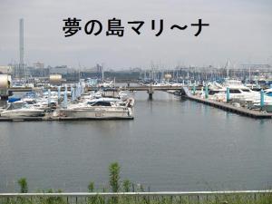 ♪夢の島マリ~ナ♪