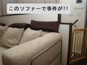 このソファーで事件が?!