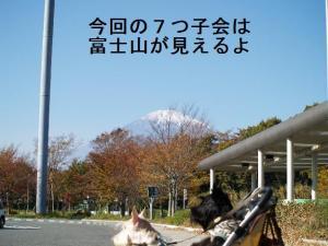 ♪富士山が見えるよ~♪