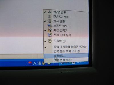韓国語版Windows XPで日本語入力する方法