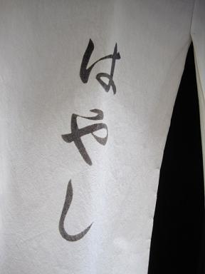 hayashi4.jpg