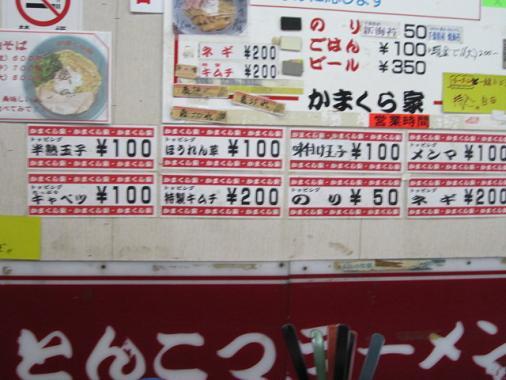 kamakuraya7.jpg