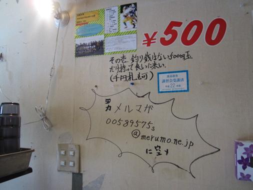 o-soba5.jpg