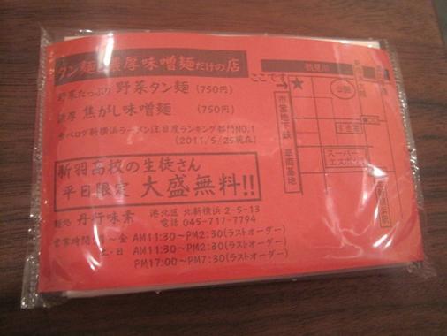 t-shishokukai20.jpg