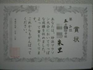 2007-10-marason.jpg